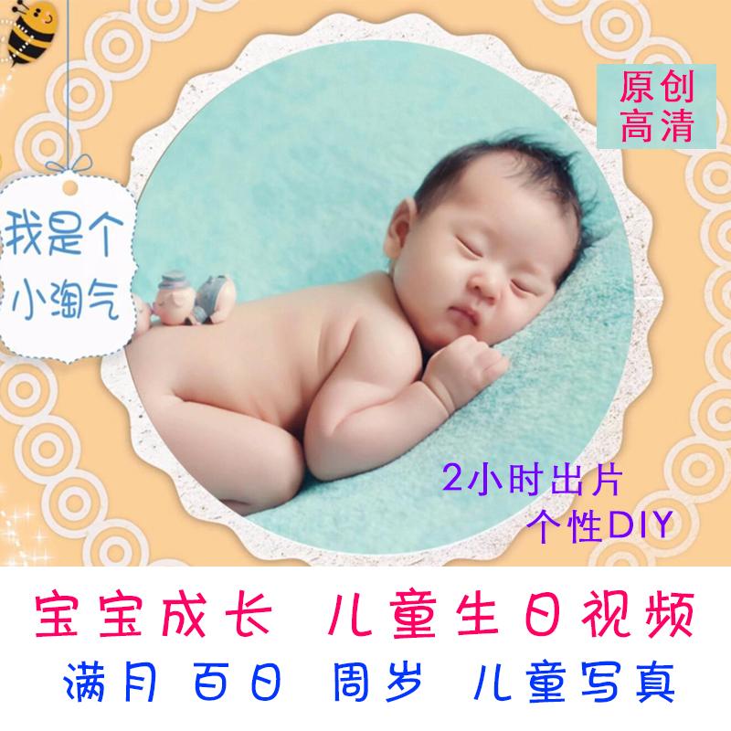 宝宝儿童小孩生日百天百日宴满月周岁成长高清电子相册mv视频制作