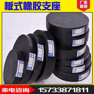 板式橡胶支座公路桥梁gyz圆形四氟板gjz矩形普通隔震橡胶支座垫块