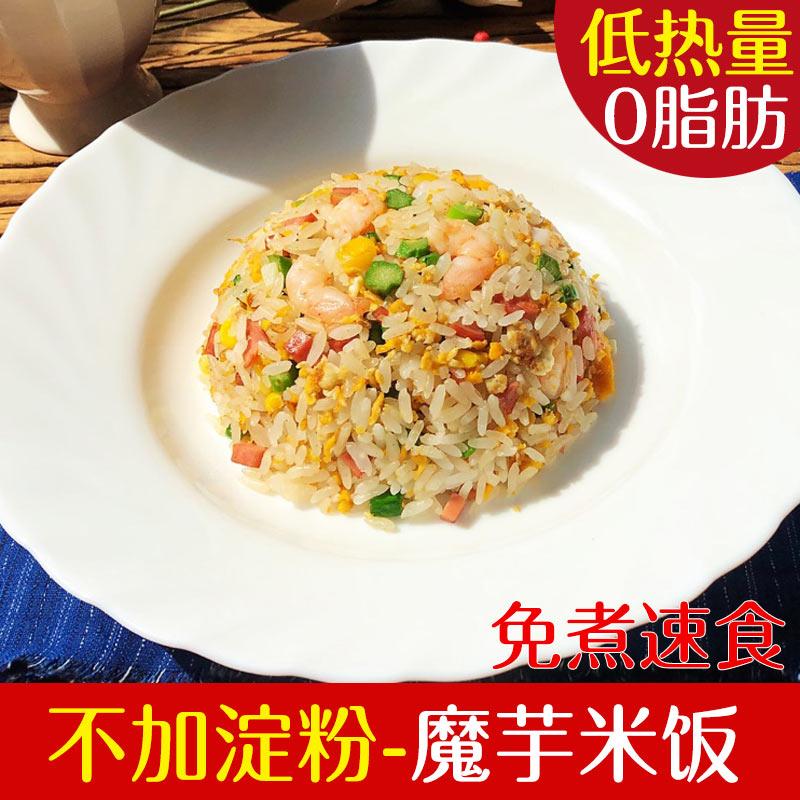 0脂肪方便魔芋米饭速食即食唰脂期主食代餐宿舍免煮低热量卡蒟蒻