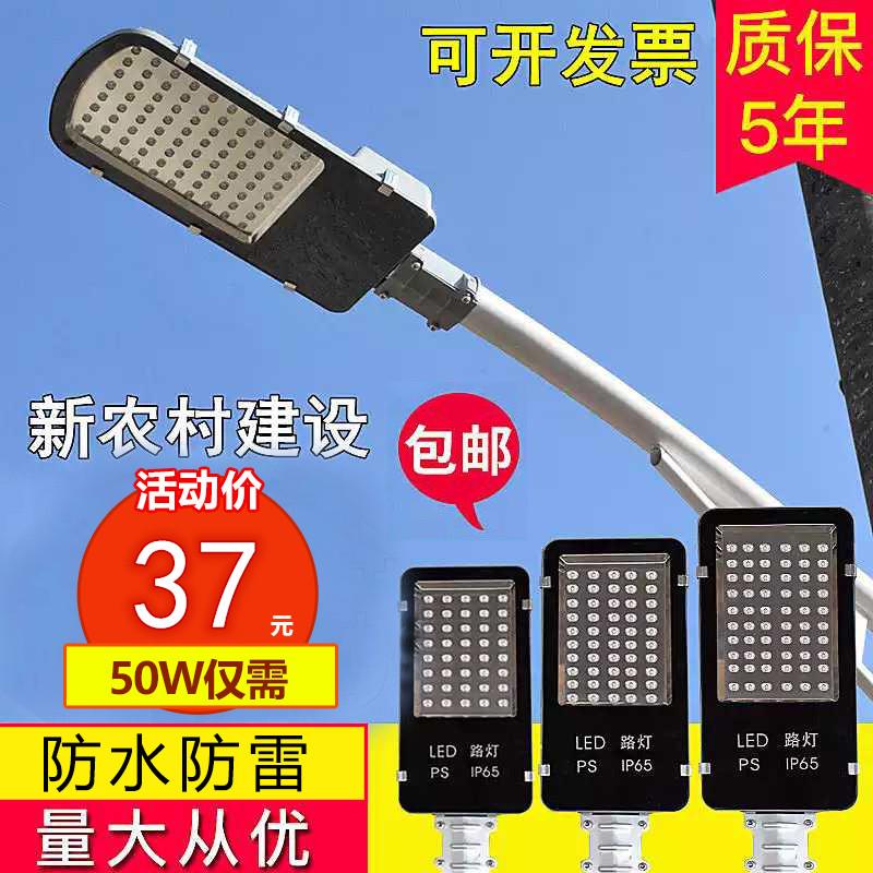 LED路灯头公园广场小区220v超亮防水户外新农村挑臂电线杆道路灯