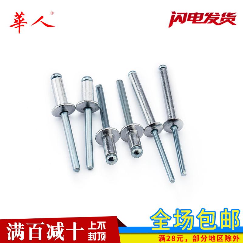 铝抽芯铆钉 拉铆钉拉钉抽心柳钉拉卯钉拉丁 国标m2.4m3.2m4m5m6