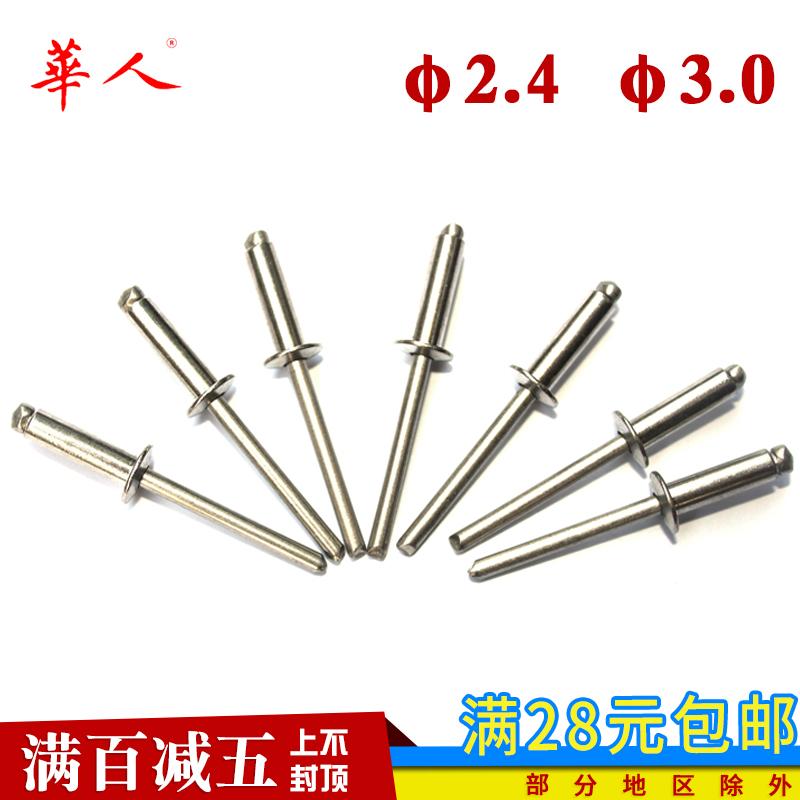 2.4 3mm 304不锈钢抽芯铆钉 拉铆钉拉钉抽心柳钉拉卯钉拉丁 国标