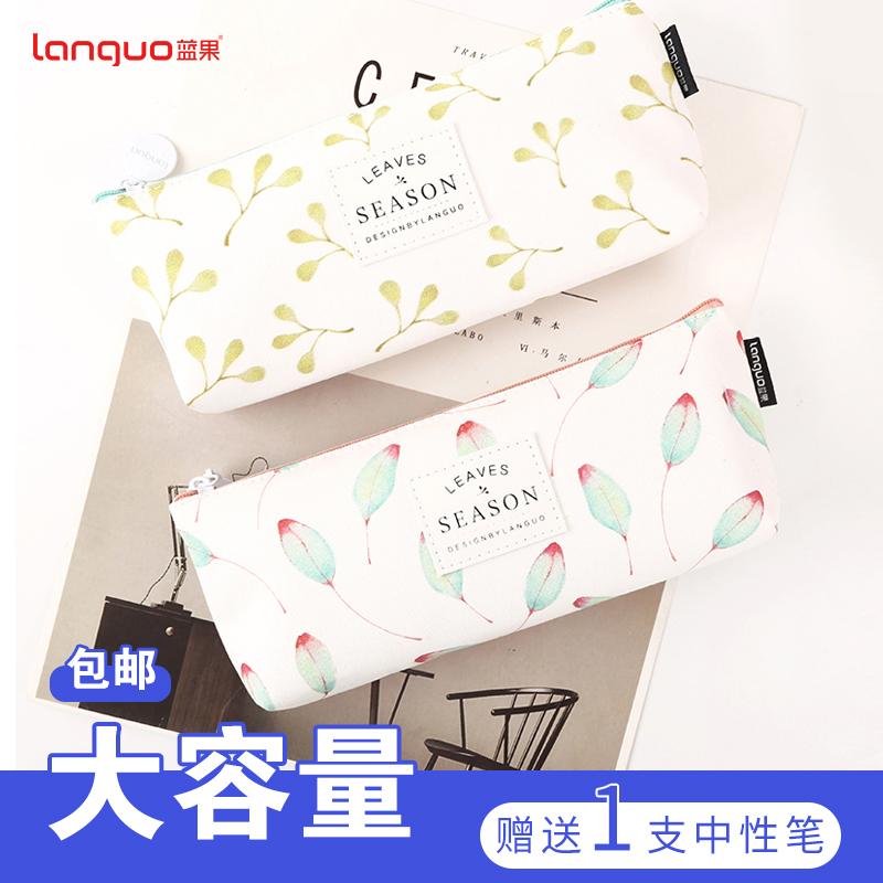 蓝果创意小清新学生男女笔袋透明简约铅笔盒多功能大容量韩国文具