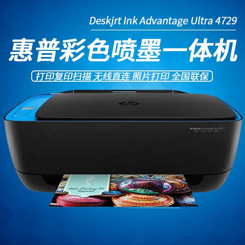 HP / HP 4729 color wireless multi function inkjet printer A4 copy scan WiFi home