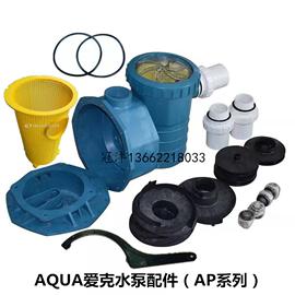 AQUA爱克水泵AP系列循环泵过滤泵配件 透明盖叶轮扳手过滤篮 泵壳