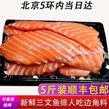智利进口冰鲜三文鱼排鱼肉排刺鱼排骨鱼腩排当天现切三文鱼2500g