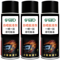 4SD Rapid paint removal agent Automotive motorcycle metal Mechanical Nitro Paint In addition to automatic hand spray paint Decontamination spray