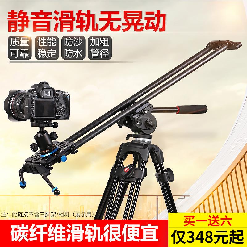 SuteFoto碳纤维滑轨单反相机5D3摄像机轨道6轴承轻便便携小双滑轨佳能尼康索尼摄像机通用婚庆微电影DV录像