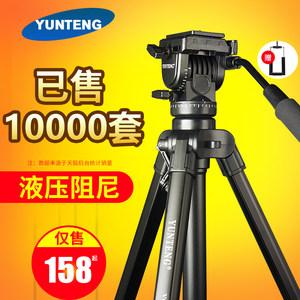 云腾998单反摄像机三脚架液压阻尼专业相机880佳能索尼摄影三角架