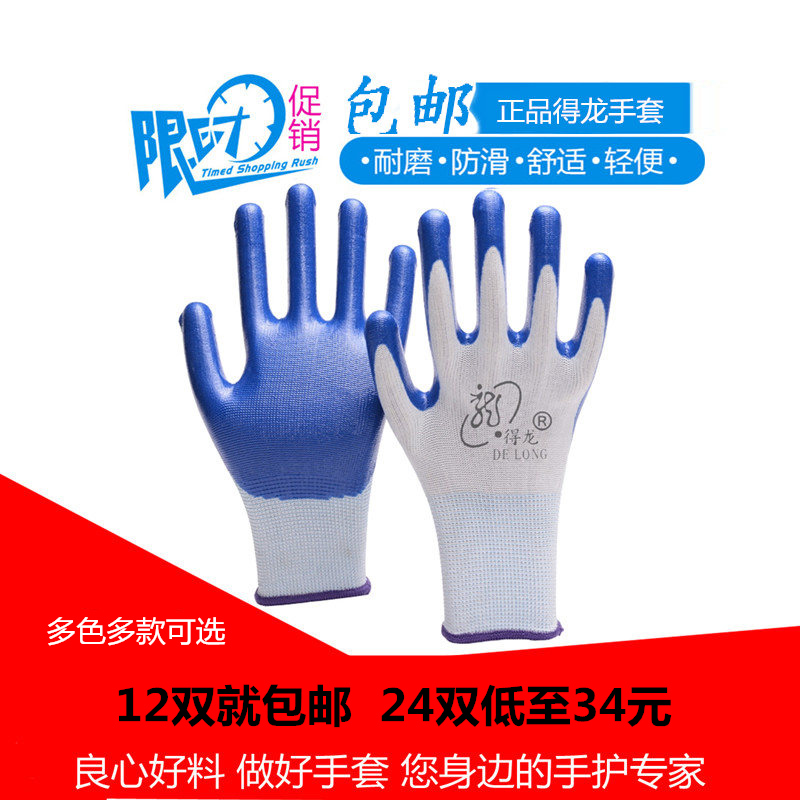 Delong rubber nylon gloves labor protection wear-resistant work industrial protection antiskid hanging dipped rubber plastic labor protection gloves