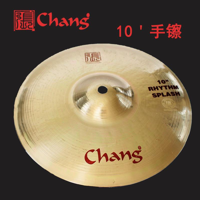 Чжан звук чанг тарелки лист 10 дюймовый тарелки коробка барабан спутник chip cymbal splash эффект тарелки вода тарелки