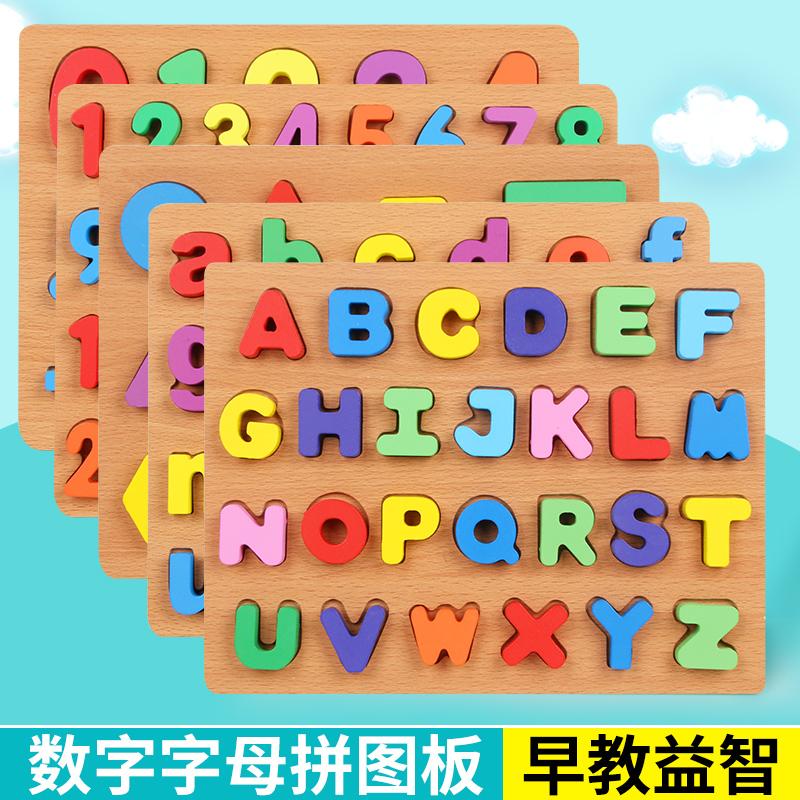 儿童数字母认数早教手抓板玩具益智宝宝积木26个英文字母幼儿拼图