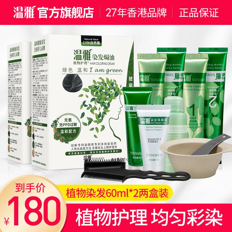 温雅绿色植物护理焗油染发剂染发膏霜无刺激纯自然黑遮白发2盒