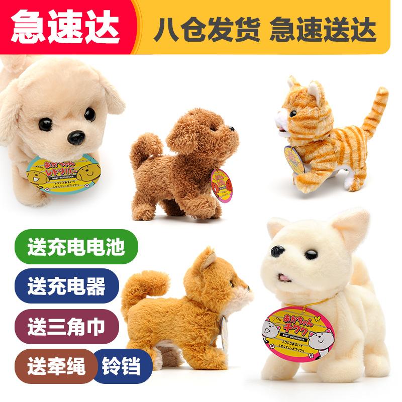 日本 IWAYA 电动小狗猫仿真泰迪 会走会叫毛绒玩具狗送充电