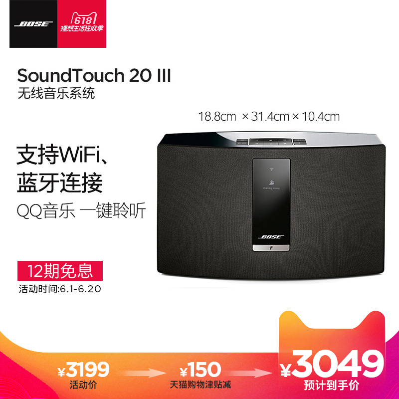 BOSE SoundTouch 20III 音箱怎么样,评测