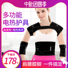 Electric Heating Shoulder Protector, Knee Protector, Leg Protector, Cervical Protector and Belt Protector