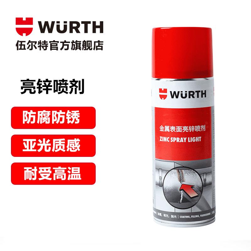 德国伍尔特WURTH进口亮锌喷剂 汽车摩托排气管防锈防腐蚀增亮漆
