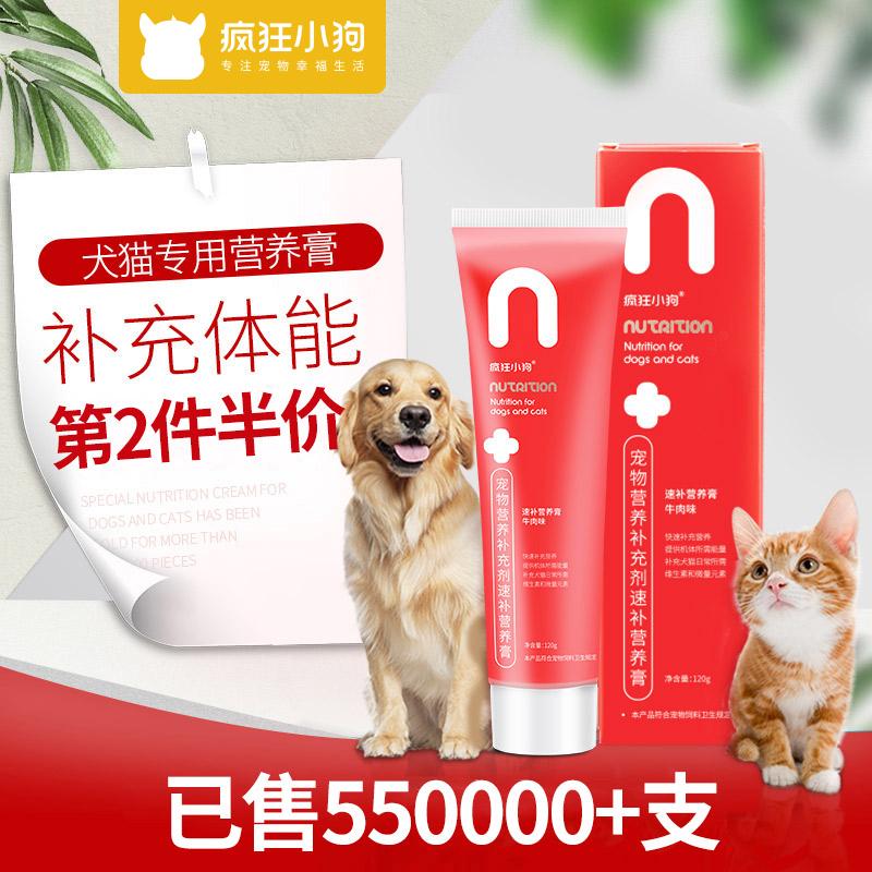 疯狂小狗狗猫用营养膏幼猫专用宠物幼犬补钙微量元素猫咪调理肠胃