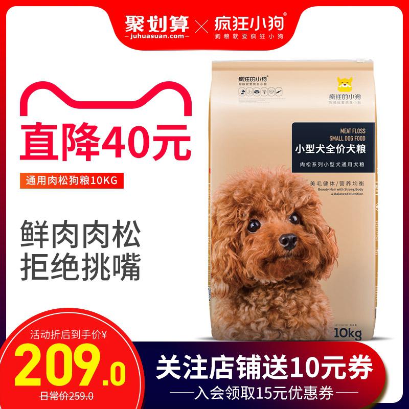 疯狂的小狗狗粮泰迪比熊博美小型犬幼犬成犬通用型肉松10kg20斤优惠券