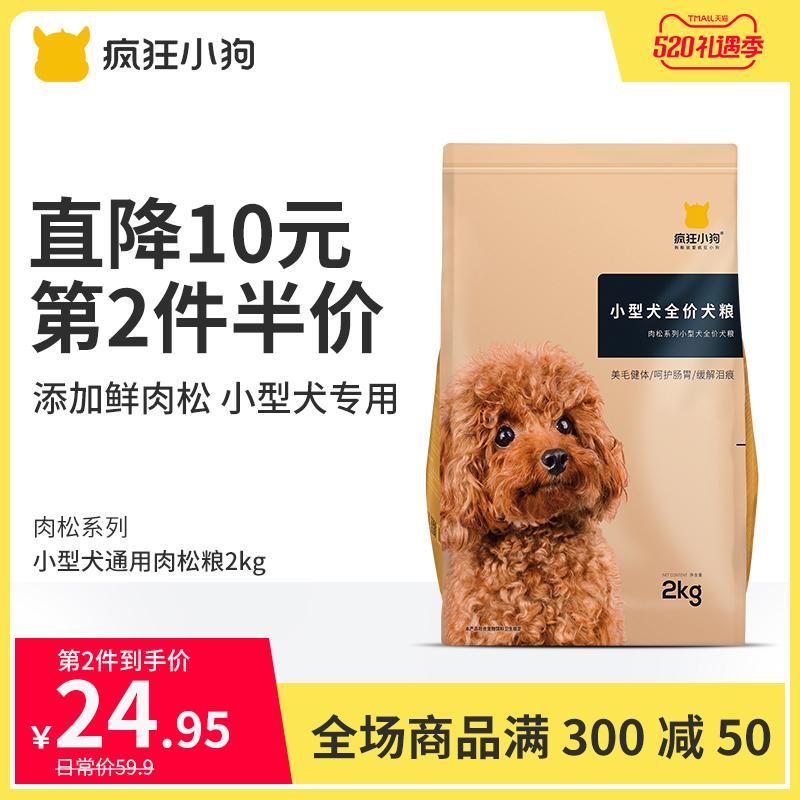 瘋狂的小狗幼小型犬狗糧通用型4斤
