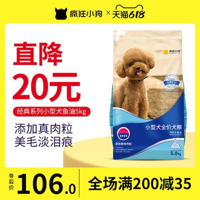 疯狂的小狗泰迪狗粮幼犬比熊博美柯基小型犬成犬粮专通用型10斤装
