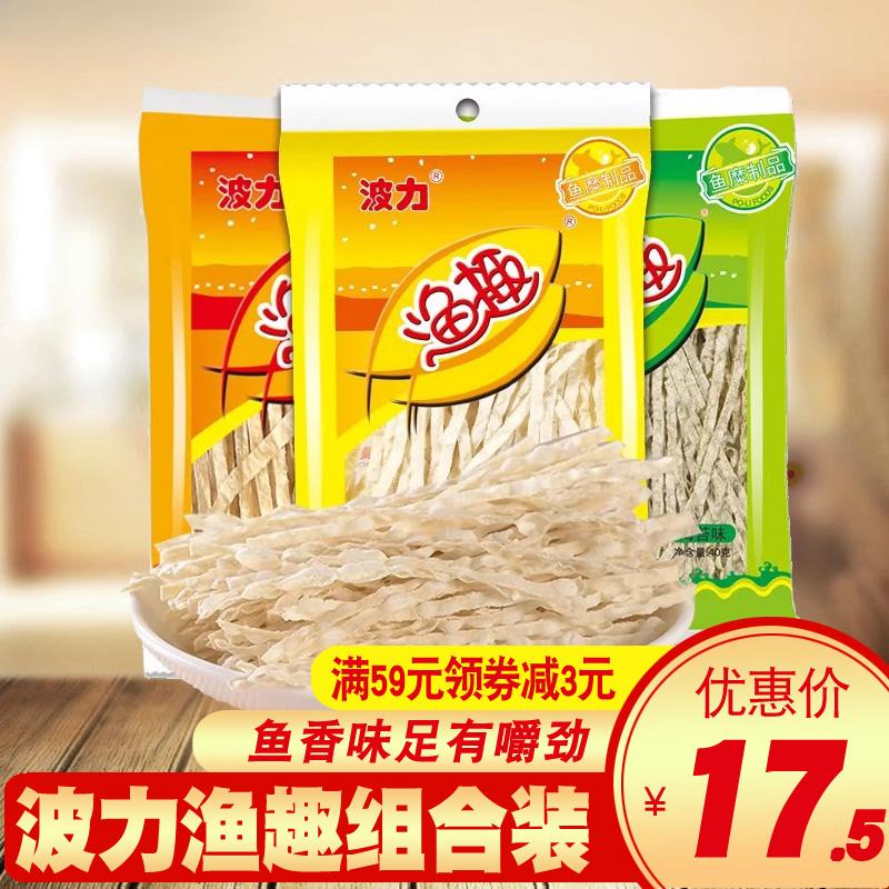 【波力渔趣40gx5包】原味海苔味辣味海味零食 鱼干丝鱼柳条批发