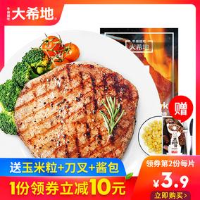 【大希地】牛排新鲜10片套餐20黑椒酱