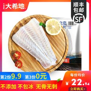 大希地 越南鲜冻 无骨低脂巴沙鱼200g*2包/件
