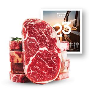 【专区299-150】大希地整切眼肉牛排