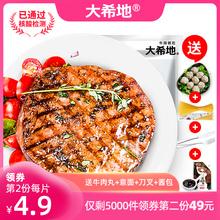 【大希地】牛排套餐团购黑椒菲力家庭儿童牛扒10片新鲜牛肉家用20