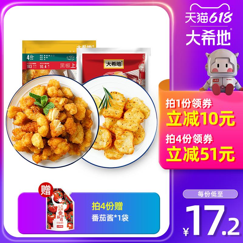 【大希地】黑胡椒鸡块鸡米花冷冻半成品油炸全家桶小吃组合2袋1斤