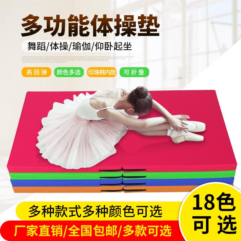 奥韵防滑舞蹈垫体操垫折叠海绵垫仰卧起坐垫儿童体育训练垫子包邮