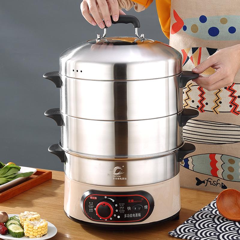 電蒸鍋多功能家用三層自動斷電定時防干燒蒸米飯蒸包蒸饅頭電火鍋