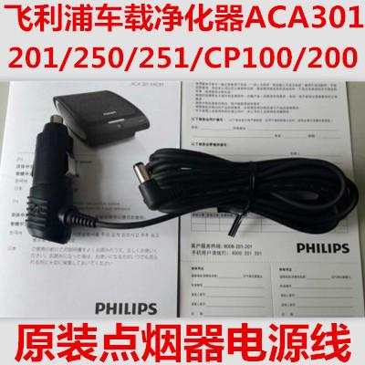 飞利浦ACA301250251201/cp100200车载空气净化器原装点烟器电源线