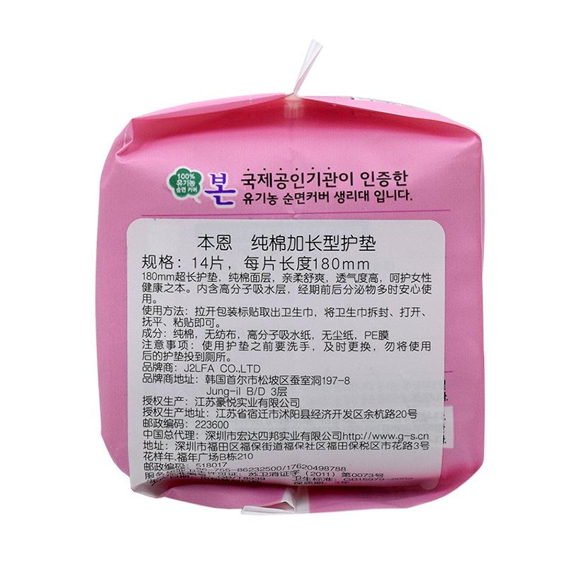韩国本恩 天然纯棉日常加长型卫生护垫14片180mm 柔软亲肤量少用