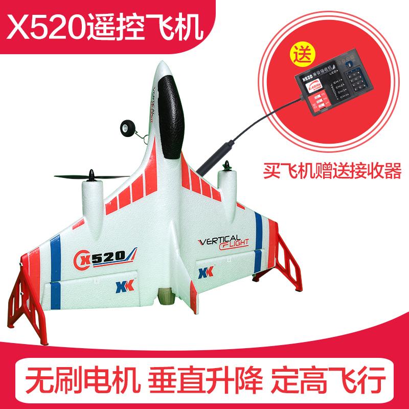 [翔云模型电动,亚博备用网址飞机]伟力X520亚博备用网址航模垂直起降固定翼儿月销量4件仅售651元