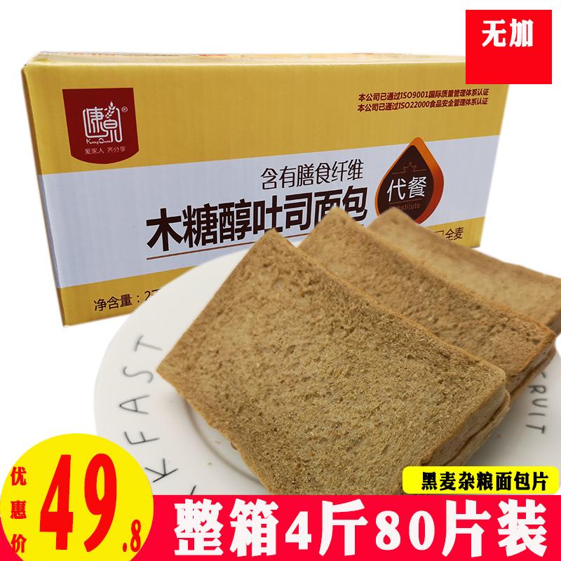 黑麦全麦面包无糖精早餐杂粮切片吐司零食品整箱木糖醇糕点小包装