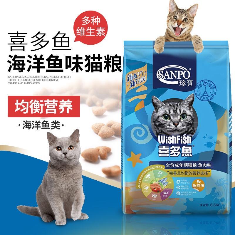 珍宝喜多鱼全价成年期猫粮海洋鱼肉味1kg散装成猫流浪猫粮通用型优惠券