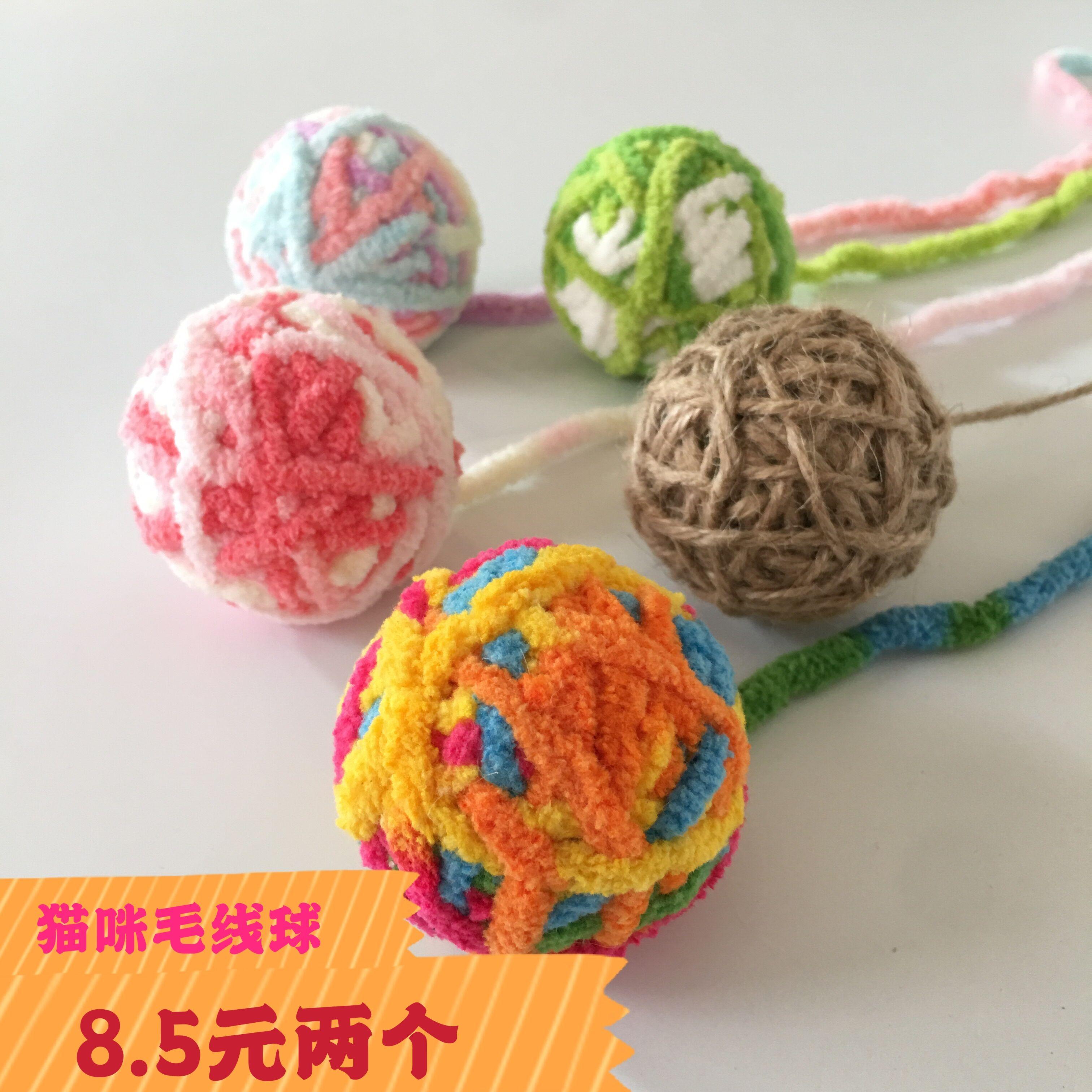 猫玩具毛线彩虹球编织球带尾巴逗猫宠物玩具毛线团内含响珠发声球
