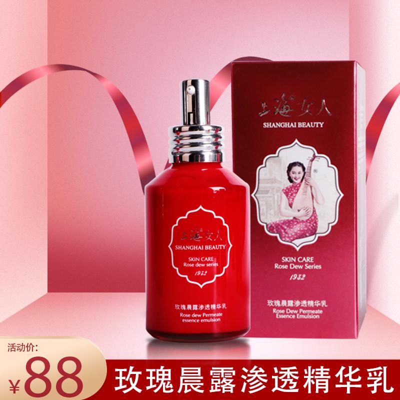 上海女人玫瑰晨露渗透精华乳面部保湿淡化细纹护肤补水保湿修复乳