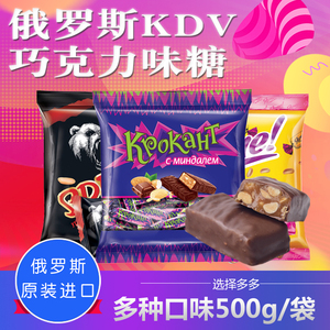 俄罗斯紫皮进口果仁夹心硬糖巧克力