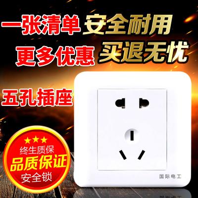 国际电工开关插座白色家用墙壁面板11月04日最新优惠