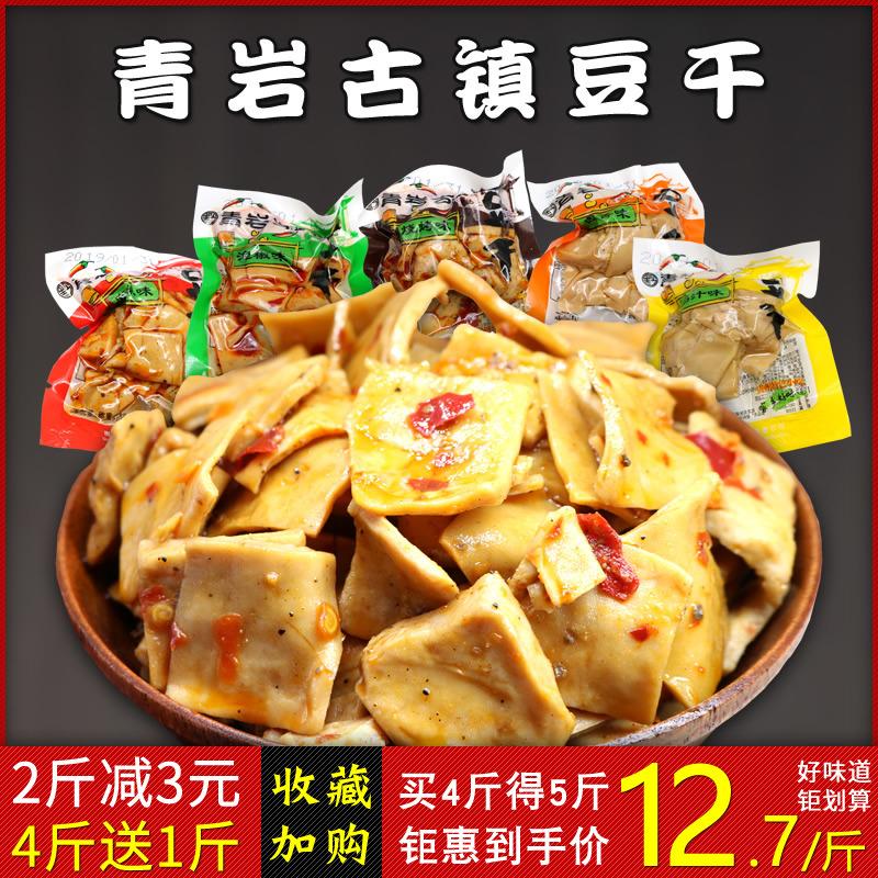 青岩古镇500g散装小袋装豆腐豆腐干15.90元包邮