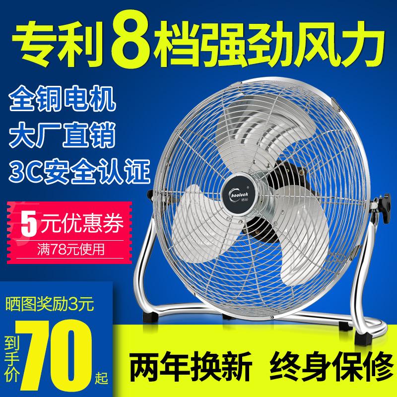 皓彩强力电风扇落地扇家用电扇台式趴地扇坐爬地扇大功率工业风扇