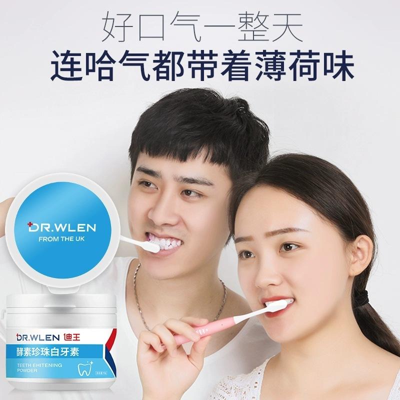 迪王洗牙亮白变白非去牙结石洁牙粉