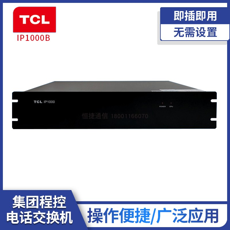 TCL new group telephone switch ip1000b black rack telephone switch expandable