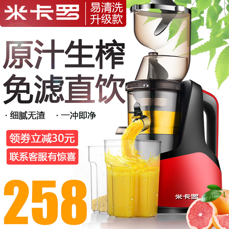 Micaro Juicer household residue juice separation fried fruit and meat multifunctional Juicer small full automatic Juicer