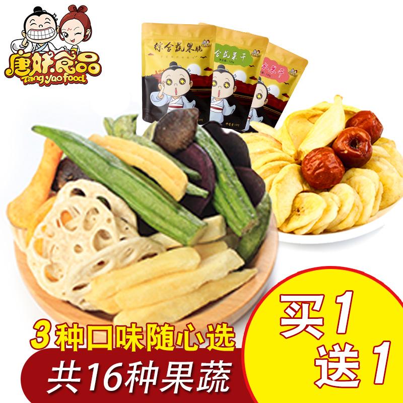 综合蔬菜干水果干秋葵干即食蔬菜脆片果蔬干孕妇健康零食混合装