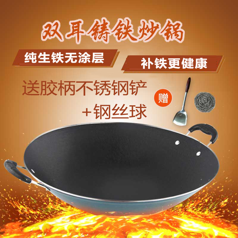 Traditional iron pot domestic pig iron pot old round bottomed uncoated frying pan double ear iron pot and pointed bottom boiler gas stove are suitable for use