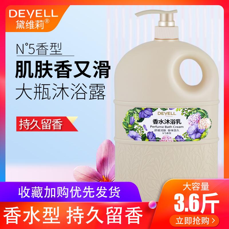 黛维莉香型沭沐浴露乳液正品男女香水型持久留香家庭装大容量全身